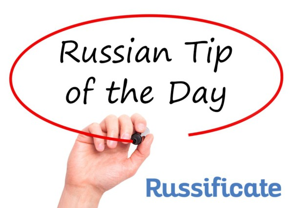 Russian Tip of the Day